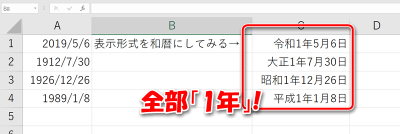 Excel】令和1年を令和元年と表示させる方法 | 主にJw_cadの情報